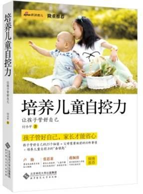 (已结束,结果等待公布中~)【送书啦~】著名亲子专家付小平博士教你如何培养儿童自控力