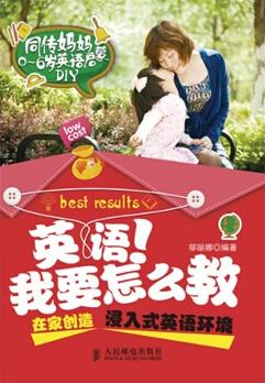【送书啦~】邬丽娜:职场妈妈如何轻松搞定孩子的英语启蒙?(一、二、三)
