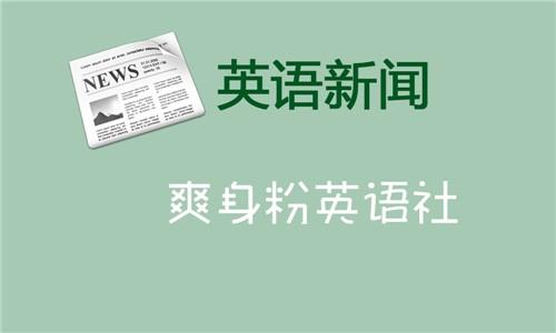 【爽身粉】口语活动◆英语新闻(6)