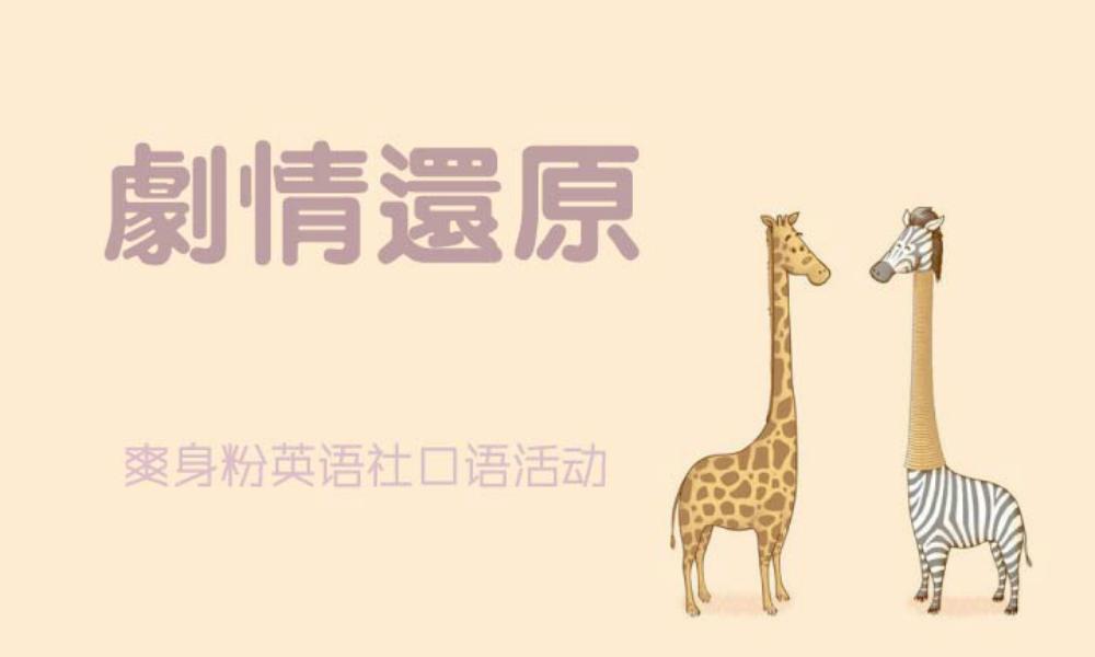 【爽身粉】特别策划◆2014情人节-2015羊巅峰美语狂欢趴!