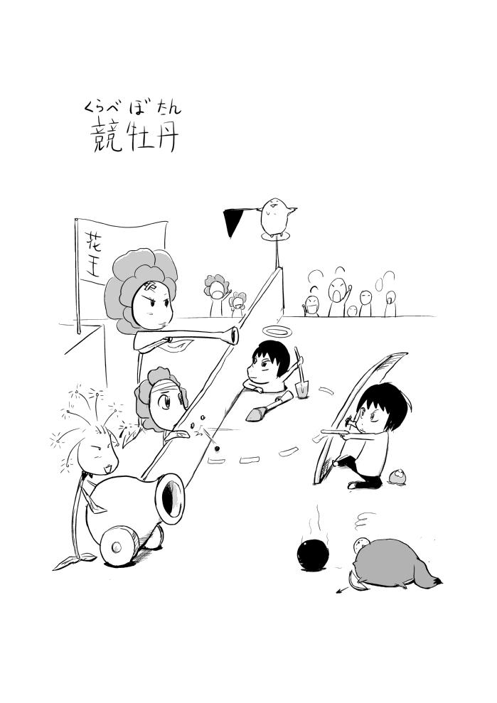 漫画日语《猪摸摸の倾国日语词绘》_018:競牡丹(くらべぼたん)