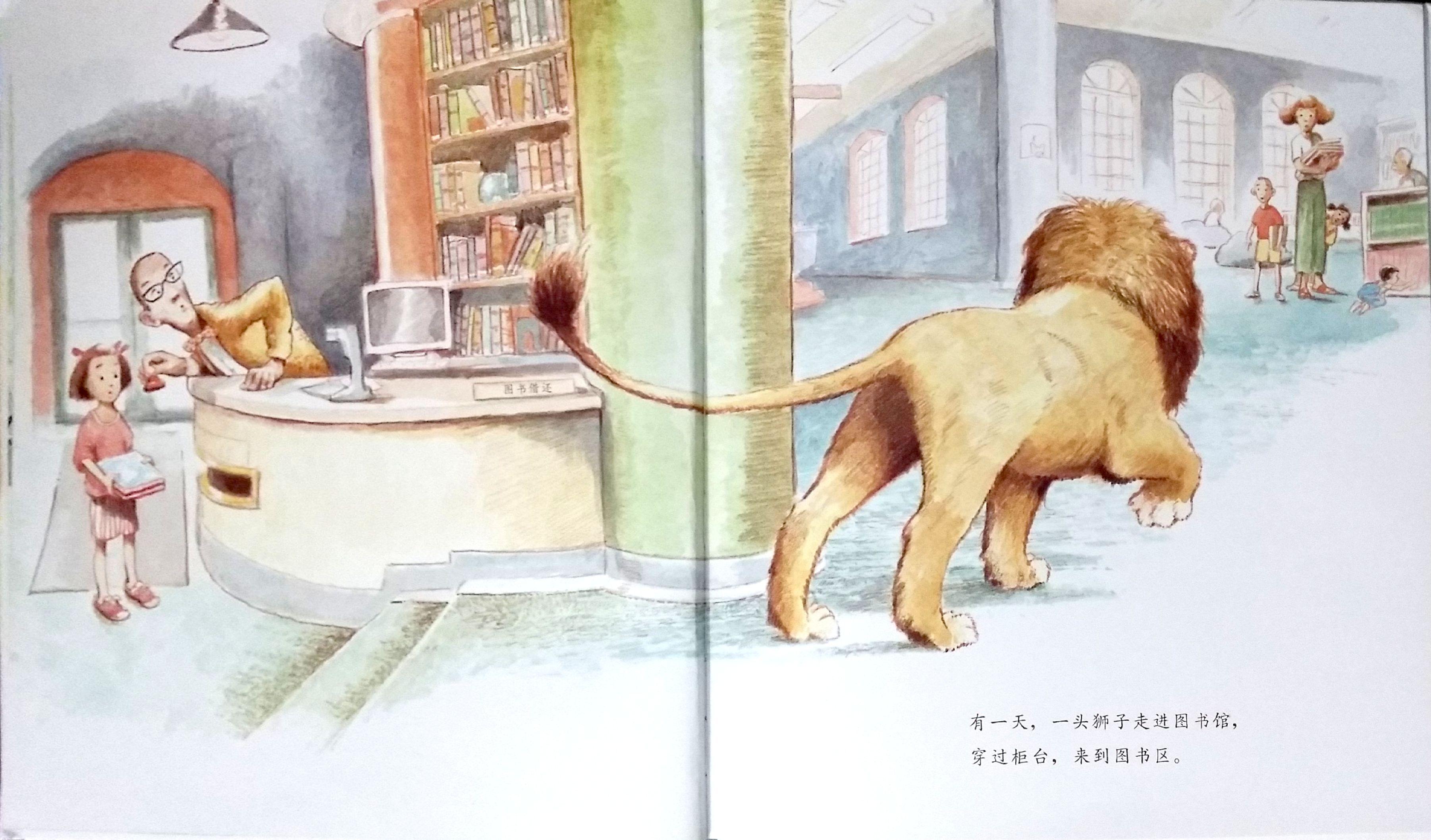 经典儿童绘本阅读之《图书馆狮子》