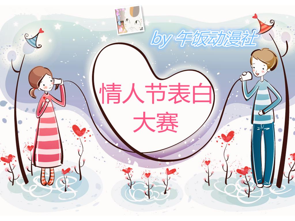 【欢天喜地礼物送送送】情人节表白大赛来了喂~