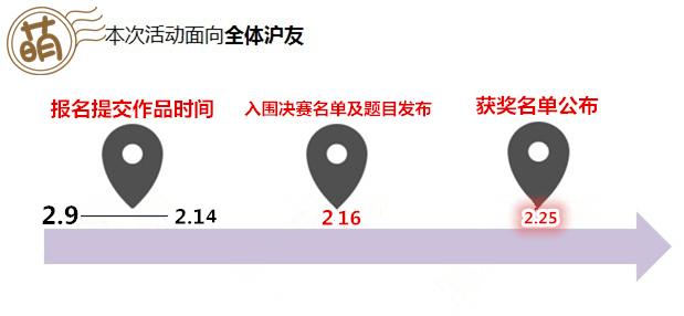 【萌音杯】日文文艺大赛(决赛入围名单及更新日程)