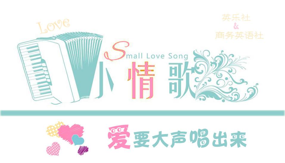 【英乐社&商英社】情歌王之爱要大声唱出来