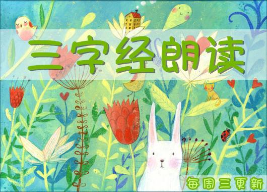 【幼儿拼音】中国传统启蒙教学——三字经(第五期)