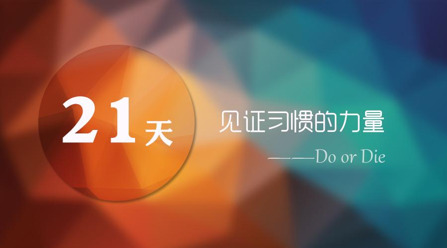 【组队贴】21天计划—组队打怪兽!