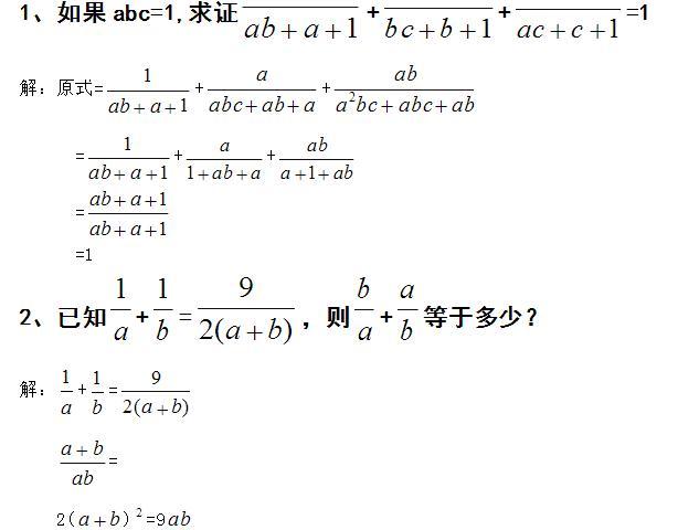 【每日一学】初二难题易数学、错题精品汇编1视频短发最新图片