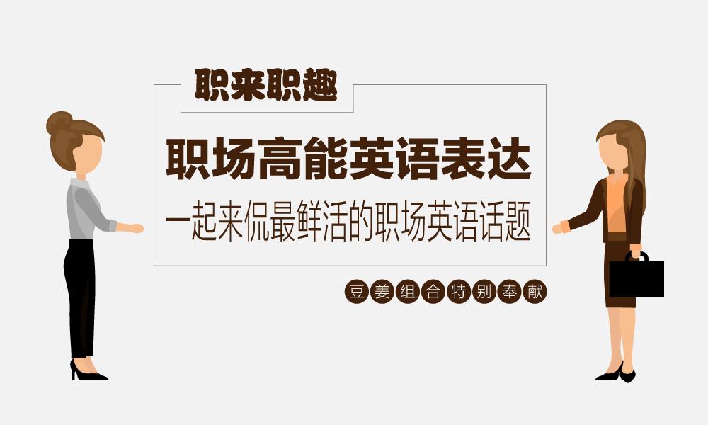 3.26【豆姜组合】高能英语公开课回顾干货贴