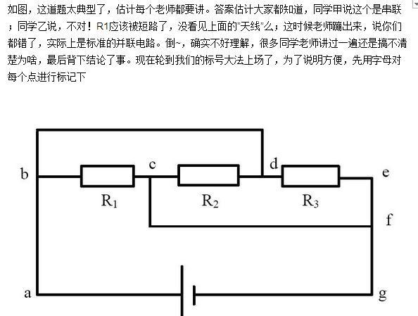 【(转)物理干货】电路图识别详解——简化电路图