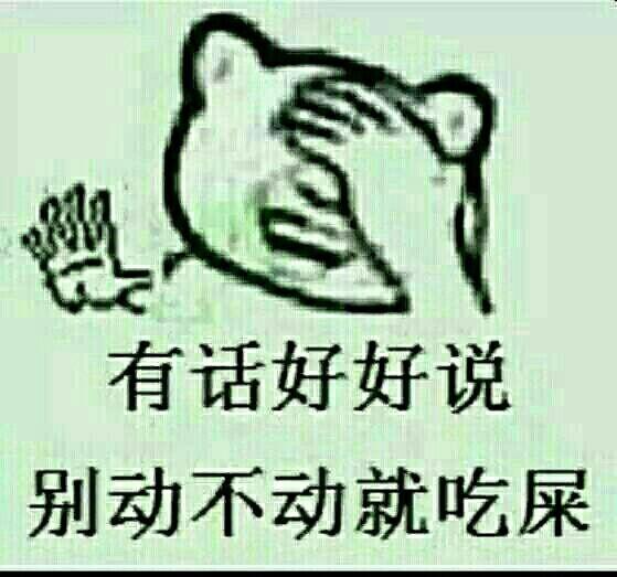 【表情库】乱七八糟4_看图说话_v表情-沪江社团微信汗颜表情包动态图片