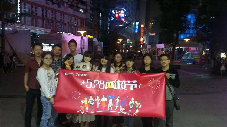 转发【5.28网校节】重庆站线下活动策划方案
