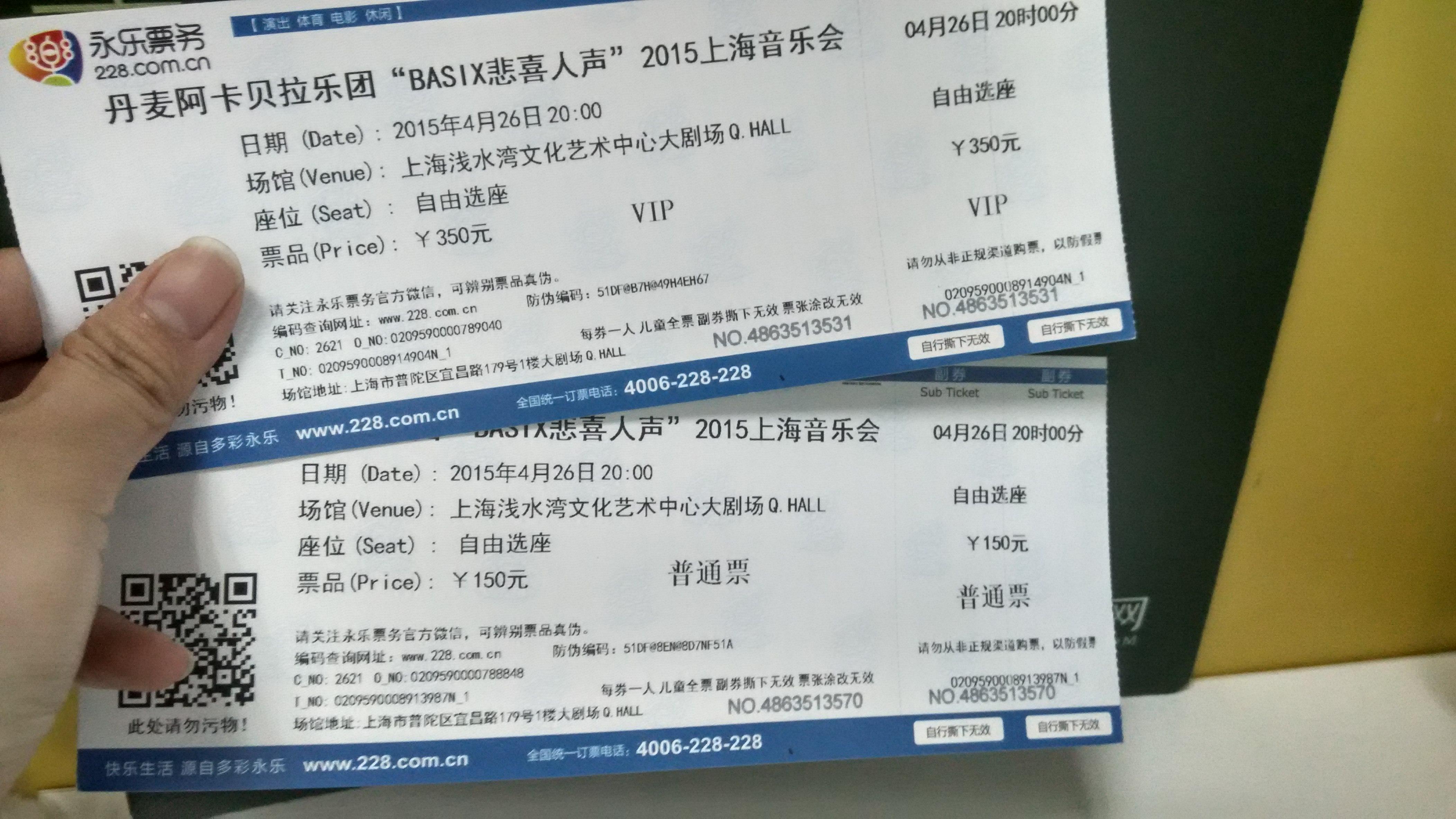 【已结束】四月吹来小清新风:Basix帅大叔演唱会抢票来啦!