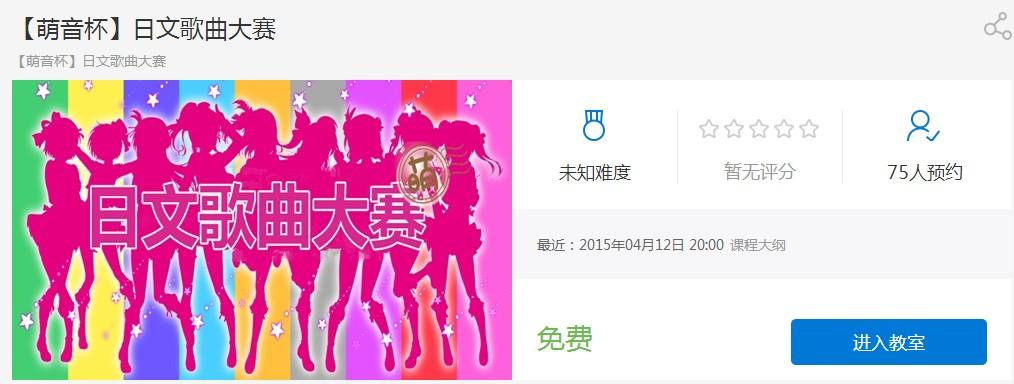 【萌音杯】第二届日文歌曲大赛