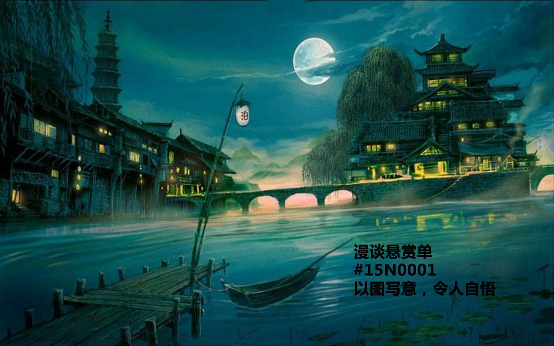 【漫谈社】漫谈悬赏单#15N0001→以图写意,令人自悟