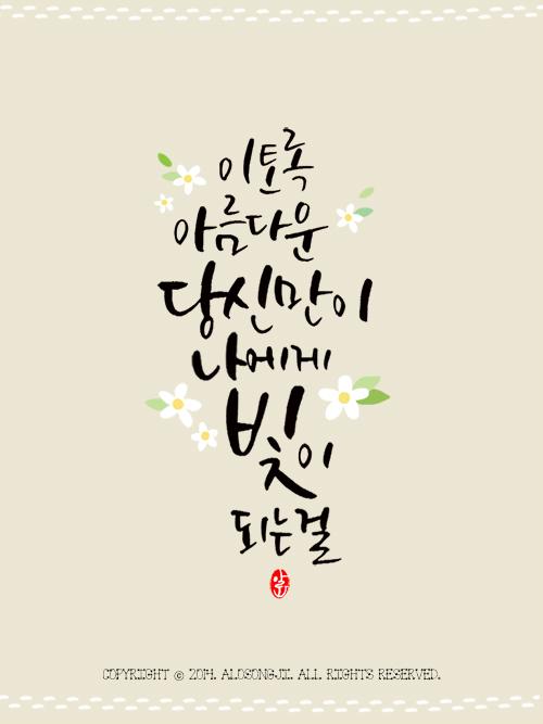 【福利贴】好看的韩文壁纸分享
