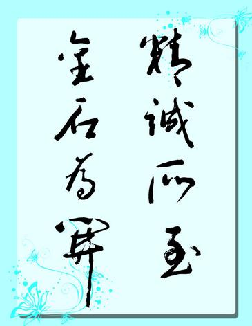 【每日成语签到】2015年06月16日 第156天:金石为开