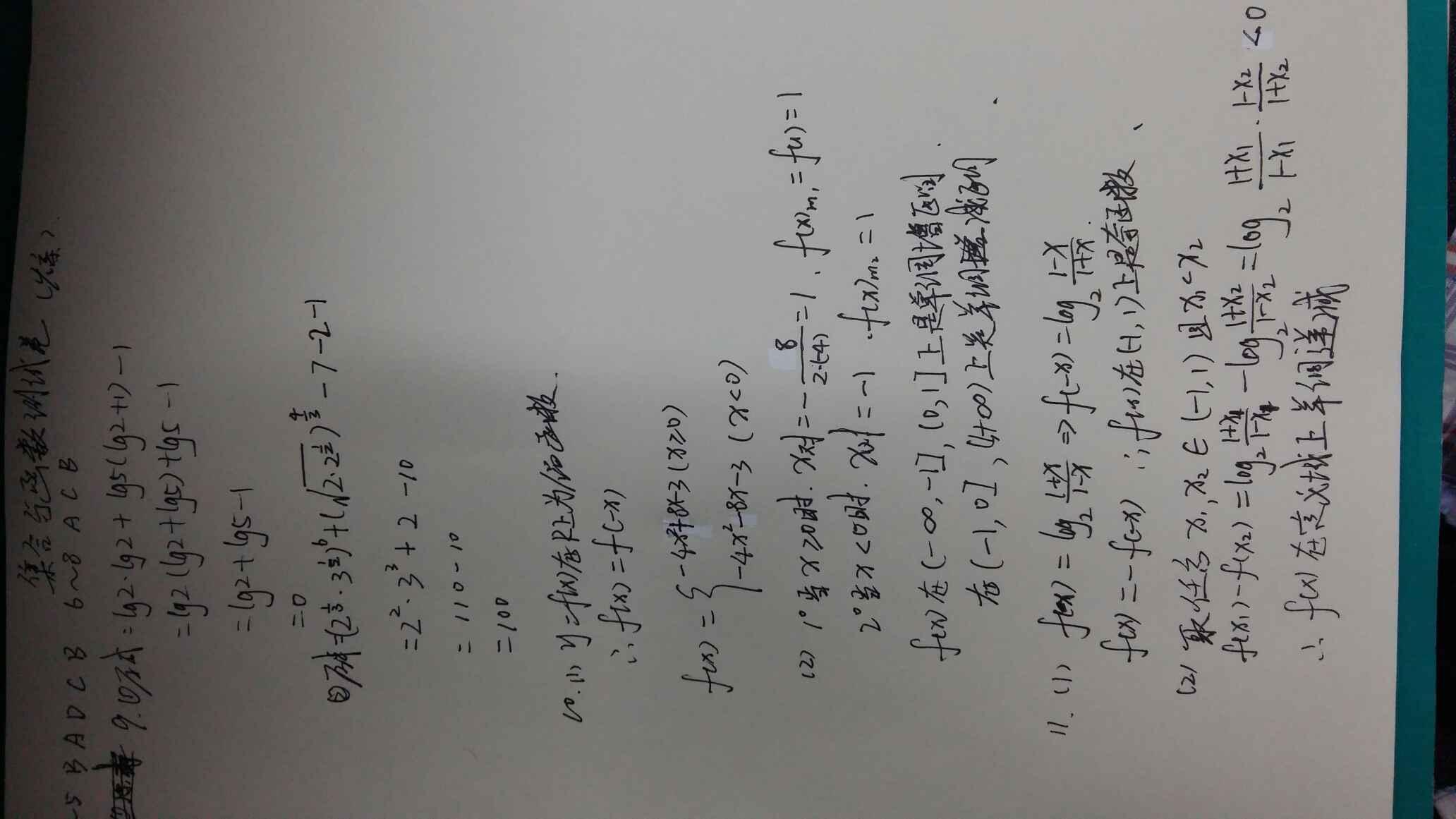 【数学函数VIP习题课】集合与高中测试卷v数学光合作用高中生物专题图片