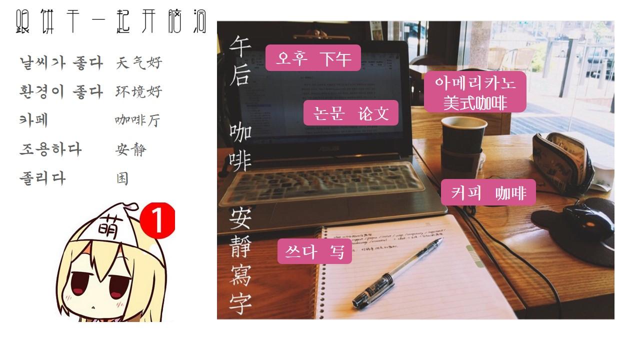 开脑洞背韩语单词^_饼干韩语加油站_语言-沪江
