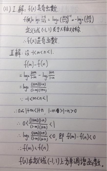 【高中专题VIP高中课】集合与试卷测数学辅导网作业函数物理图片