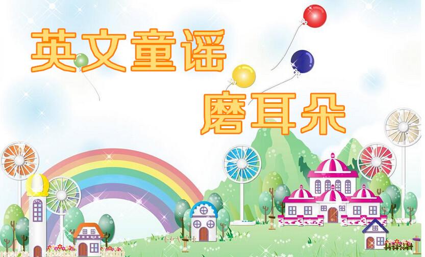 幼儿学英语的动画片在哪有免费下载啊?你可以去爸妈网看看,有很多原版动画资源,比如卡由、littlebear、粉红猪小妹、小爱因斯坦、蓝色小考拉、kidsabc、很多入门动画视频的。。。免费儿歌视频下载、儿童故事动画片、儿童学英语动画片交流群...目前专做儿歌视频下载的是佳易儿歌,你需要的应该都有少儿英语启蒙,儿歌和动画片哪个好?