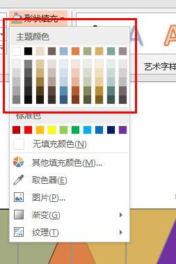 PPT小技巧 怎样批量替换颜色
