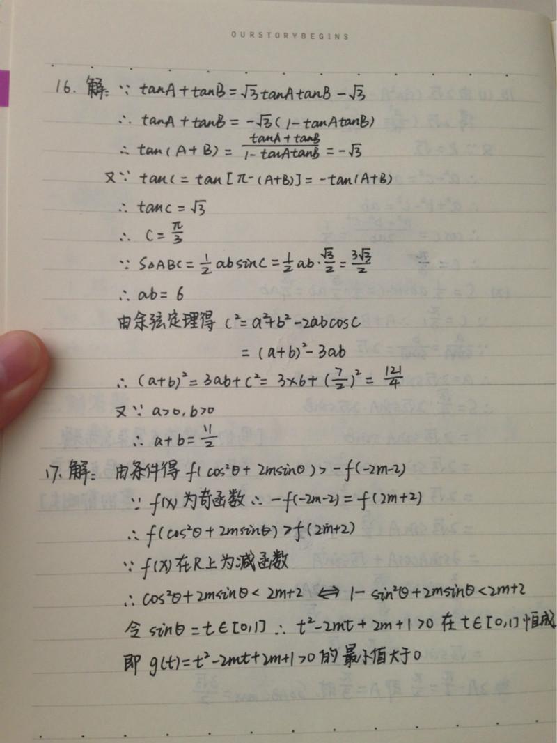 【高中數學VIP專題課】三角函數專題測試卷 作