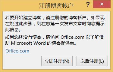 Word发新浪网易博客方法