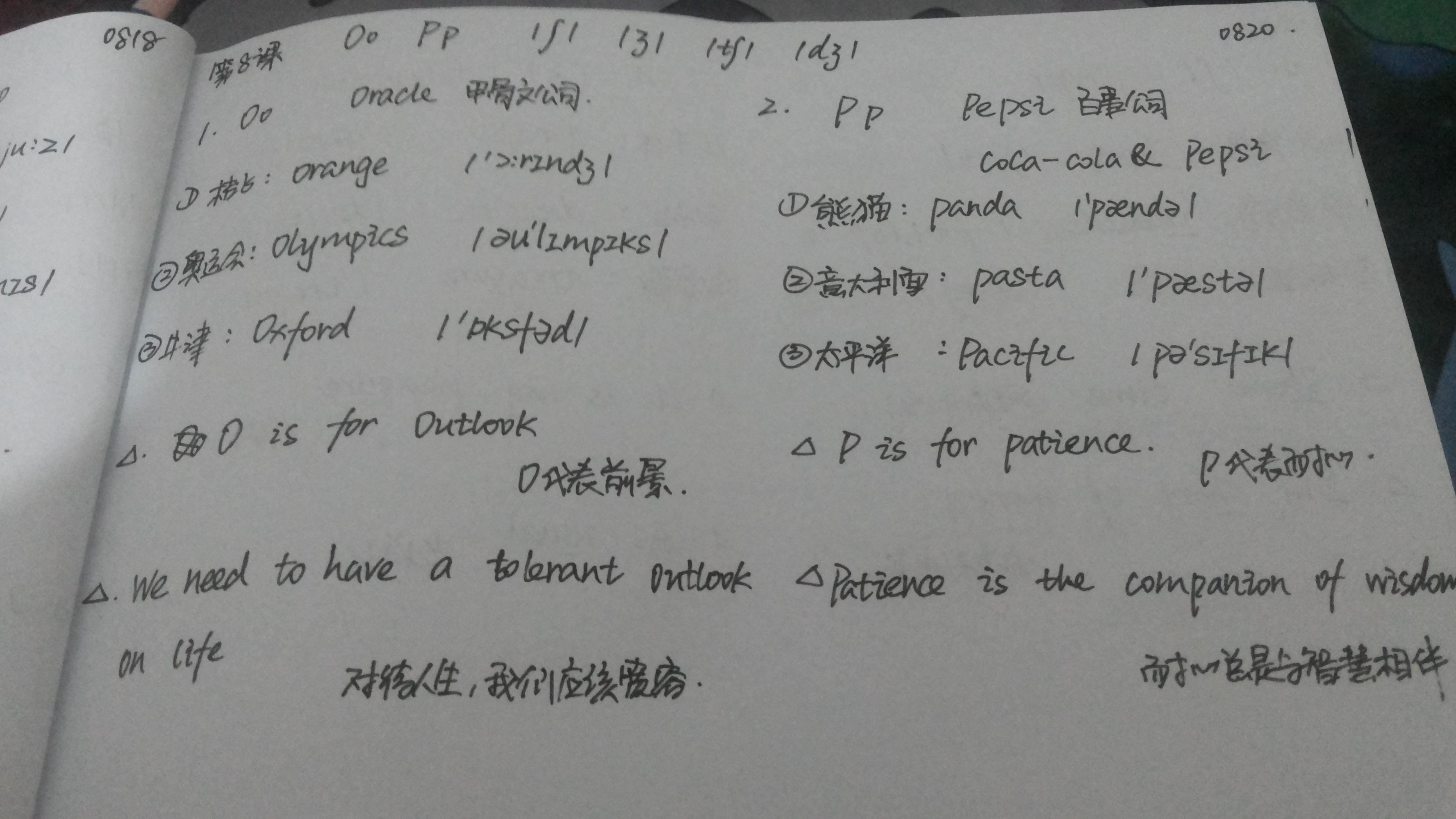 【沪江网校英语音标课程】第八课&口语练习