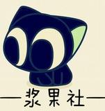 【花火大会】  (╭ ̄3 ̄)╭♡为沪江庆生!四社联动花火大会