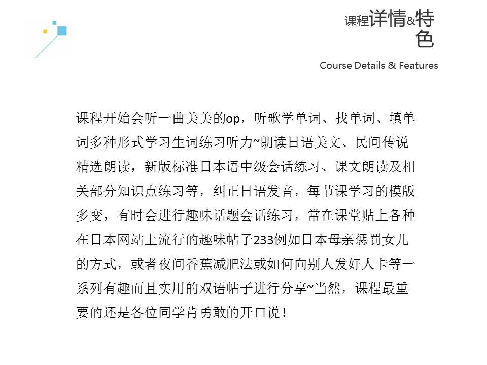 【社团公开课】拒绝哑巴日语,萌音老师带你趣味学习