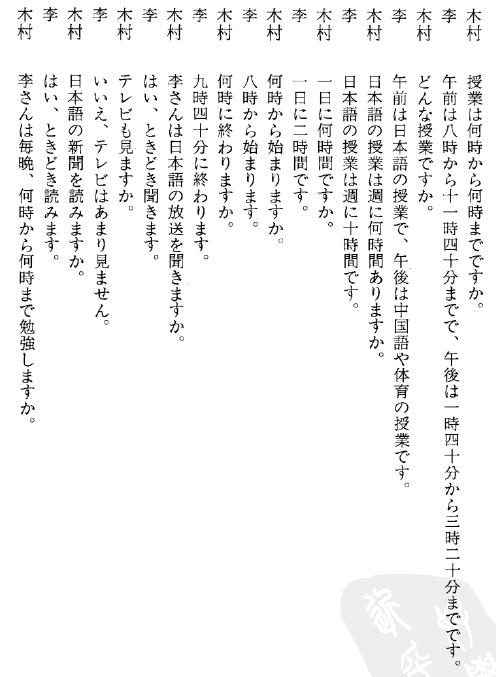 【公开课】初级入门系列—新编日语1 2015/08/18/ 星期二