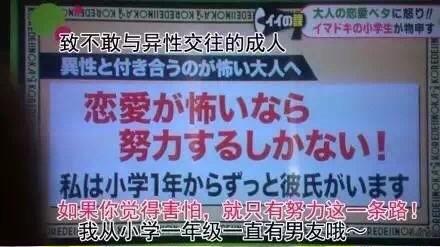 【单身狗必看!让日本小学生教你学谈恋爱】香寮步镇小学市图片