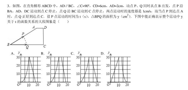 【每日一练】数理化练习-8.26_初中数理化学家寄语德育初中图片