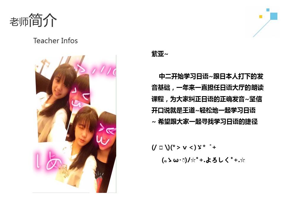 【社团公开课】拒绝哑巴日语,萌音老师带你趣味学习(2)