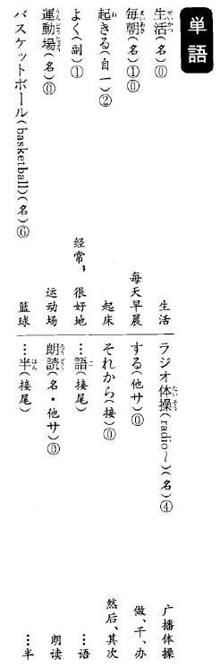 【公开课】初级入门系列—新编日语1 2015/08/04/ 星期二