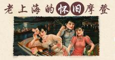 【沪江大中学电台之声】行走的语文——上海篇
