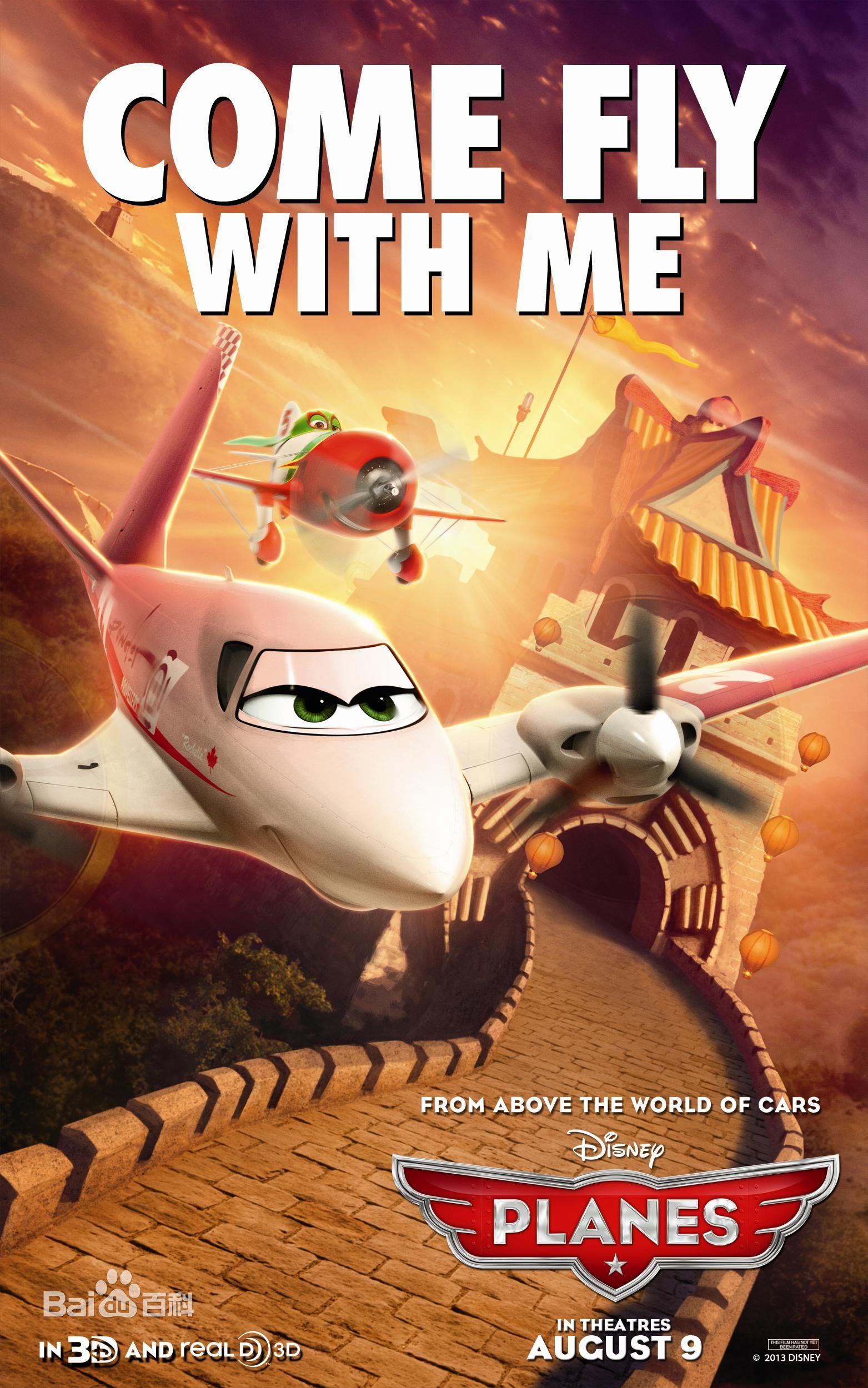 """《飞机总动员》是一部2013年上映的3D电脑动画电影。影片由迪士尼卡通工作室制作,华特迪士尼影片公司发行,是皮克斯动画工作室《赛车总动员》系列的衍生作品。由克雷豪尔执导,皮克斯首席创意官约翰拉塞特担任编剧,丹尼库克和斯泰西基齐联袂献声配音。 影片讲述一架名叫""""达斯蒂""""的小飞机,一直梦想着能参与全世界最大规模的飞行比赛,但他有着一项致命的缺点恐高。最终在伙伴们的帮助下,""""达斯蒂""""勇敢地战胜了困难,接受了人生中最大的挑战。 《飞机总动员:火线救援》是电影《飞机总动员》的续集又名《飞机总动员2"""