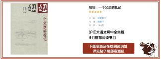 【沪江大语文】9月好书推荐之《妞妞:一个父亲的札记》内含资源