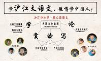 会员【11.13-11.30】免费开通《沪江大语文全集试学班》,现开始申请!