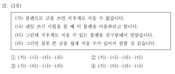 韩语能力考TOPIK初级备考:每日一题(3)