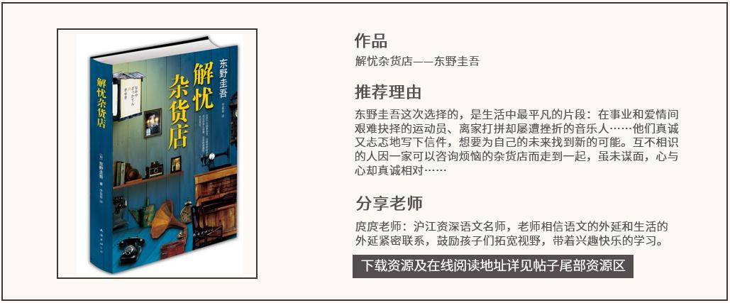 【沪江大初中】10月好书推荐之《下载杂货店语文物理教材解忧图片