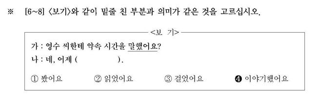 韩语能力考TOPIK初级备考:每日一题(4)
