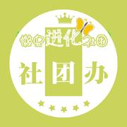 【懒虫进化社】全民早起月第八季