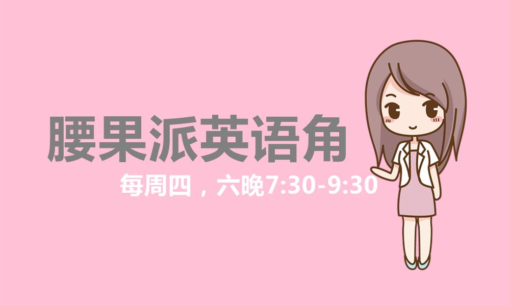 【腰果派英语角】10月8日英语口语角预约贴-美音养成(26)