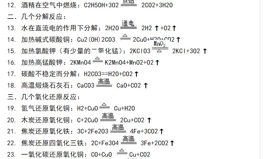 【资料帖】大全版人教化学方程式初中(有初中衬衫图片男生缺漏图片