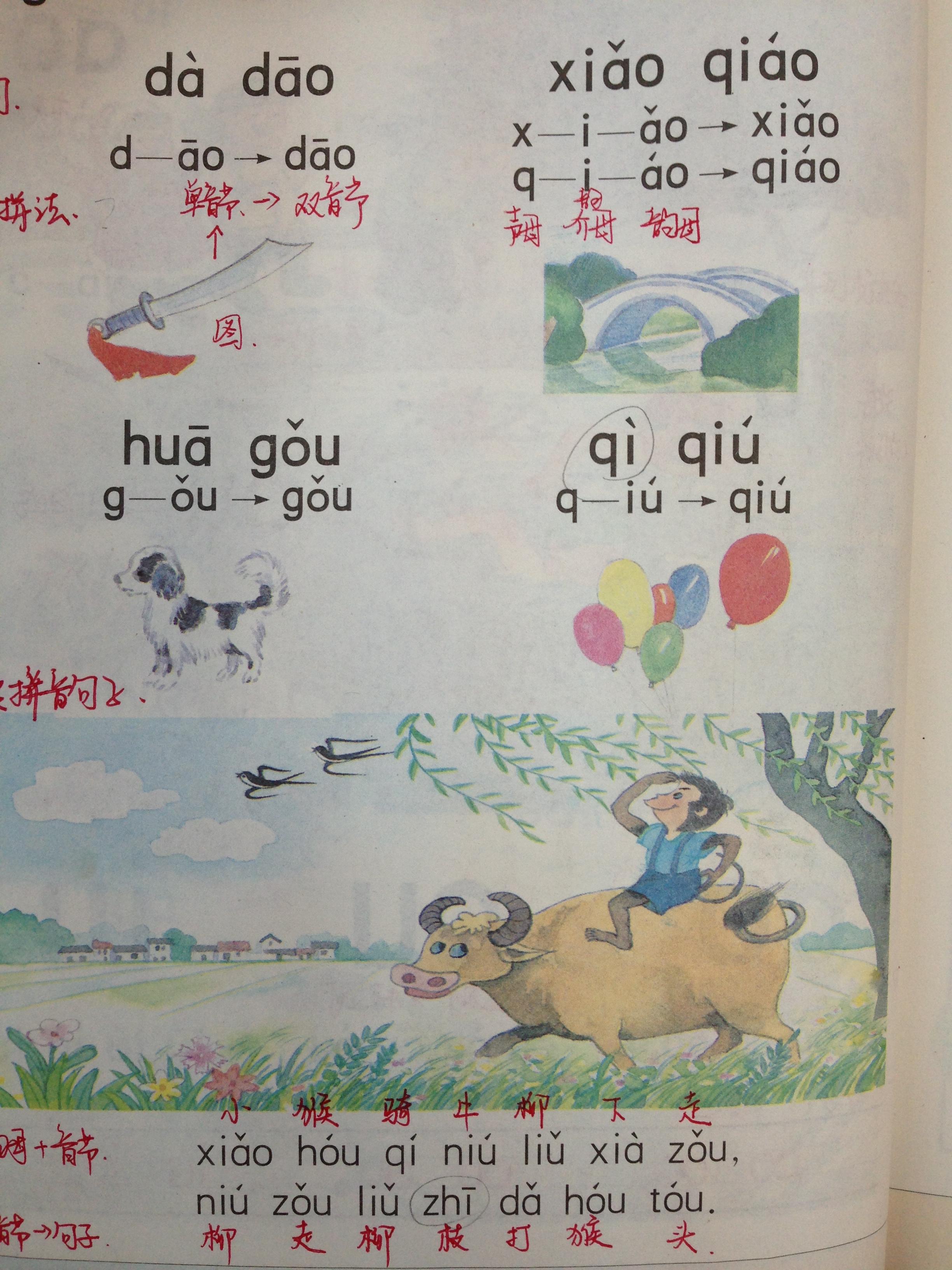 10月10日一年级4班语文拼音拼读展示_青岛铜