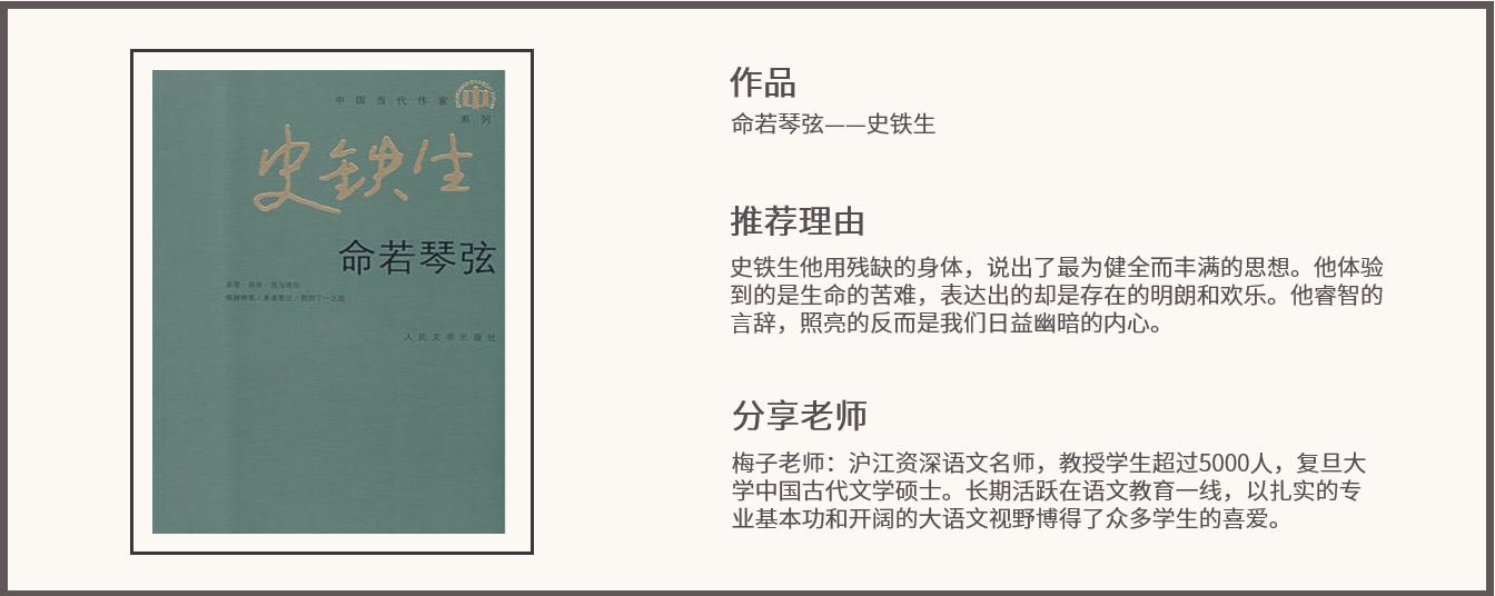 【沪江大文版】11月好书推荐之史铁生《命若初中生默写语文语古诗文图片