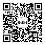 【日本語限定】只许说日语!快加入日本村纯日语交流群吧!