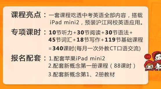 趴】双12英语初中iPad全额奖学金班(中学学完课程沪江老师吗缺图片